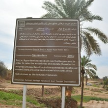 The site has been officially identified as a Sabaean temple (see the notice). Local Mandaeans have suggested that a shkenta be built on the site to raise awareness of the history of the community in this area, but this has so far not been successful.